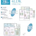 咲が丘5期 23号棟 全26棟の大型分譲地・住宅性能評価取得・駐車2台