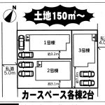 船橋 高野台10期 1号棟 LDK16.2帖・WIC・主寝室8帖・駐車場2台