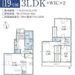 二和東3期 19号棟 全21棟の大型分譲地・WIC×2・住宅性能評価取得・駐車2台