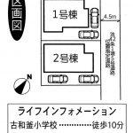 船橋松が丘15期2号棟 LDK16帖・シューズクローク・階段下収納・駐車2台可