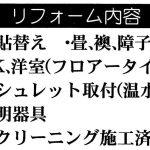 【中古マンション】二和向台 セルカディア鎌ヶ谷405号室 3LDK・ペット可・スーパーWIC・広々バルコニー