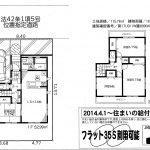 船橋 松が丘第2 LDK16帖・4LDK・小中学校徒歩5分以内・