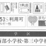 鎌ヶ谷 第1くぬぎ山 1号棟 2駅利用可能!・南側バルコニー・カースペース2台
