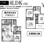 道野辺中央4期 1号棟 LDK15.7帖・奥行きあるバルコニー・駐車2台