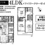 道野辺中央4期 2号棟 LDK16.7帖・ワイドバルコニー・WIC・駐車2台