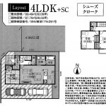 松戸市 松飛台9期 4LDK+SIC/角地・全居室南向き・カースペース2台・主寝室8・7帖   完成済!