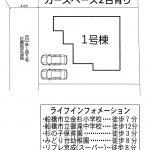 船橋市 南三咲7期 4LDK+2WIC・カースペース2台