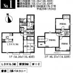 二和東5期 1号棟 駅徒歩5分・生活施設充実・住宅性能評価取得・駐車2台