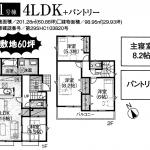 東道野辺14期 1号棟 土地60坪以上・キッチンパントリー・駐車2台
