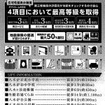 船橋市 八木ケ谷12期 4LDK+SC+パントリー・カースペース2台・小中学校徒歩3分!