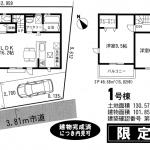 咲が丘7期 1号棟 全室南向き・LDK16.2帖・バルコニー2ヵ所・駐車2台