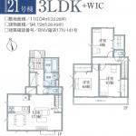 二和東3期 21号棟 全21棟の大型分譲地・WIC・住宅性能評価取得・駐車2台