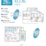 咲が丘5期 25号棟 全26棟の大型分譲地・住宅性能評価取得・駐車2台