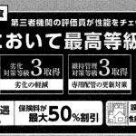 鎌ヶ谷市 東中沢9期 4LDK+WIC+SIC・小学校まで徒歩8分・2面バルコニー