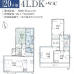 二和東3期 20号棟 全21棟の大型分譲地・WIC・住宅性能評価取得・駐車2台