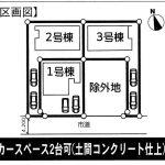 鎌ヶ谷 北中沢9期 1号棟 LDK15帖・最寄り駅まで徒歩11分・充実の収納WIC、SIC