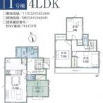 二和東3期 1号棟 全21棟の大型分譲地・角地・住宅性能評価取得・駐車2台