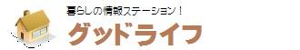 鎌ケ谷新築ナビ!